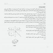Tarsim Fanni_Chapter One 8