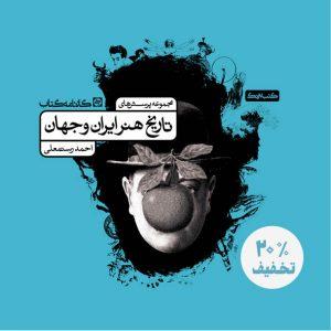 تاریخ هنر ایران و جهان اثر احمد رستمعلی کتب 7 رنگ انتشارات کارنامه کتاب