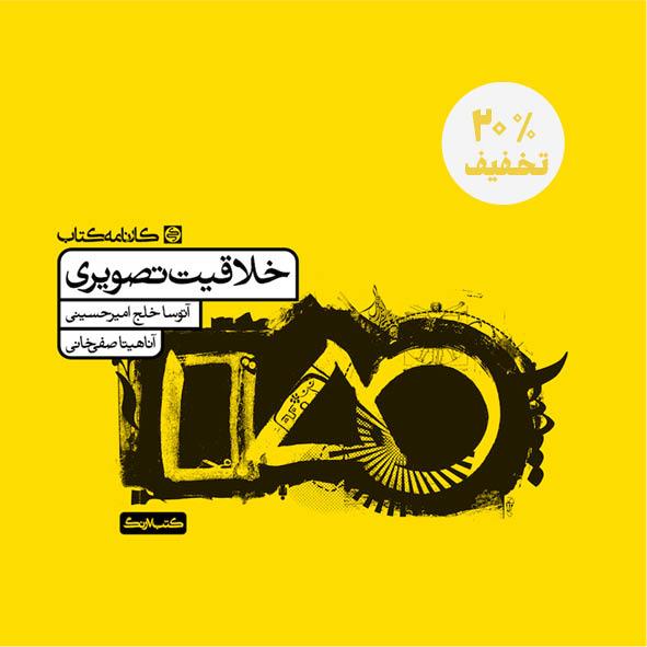 خلاقیت تصویری اثر آتوسا خلج امیرحسینی انتشارات کارنامه کتاب