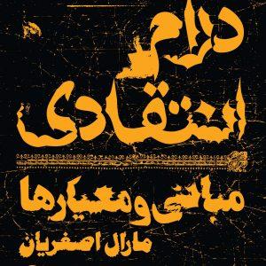 درام انتقادی مبانی و معیارها اثر مارال اصغریان انتشارات کارنامه کتاب