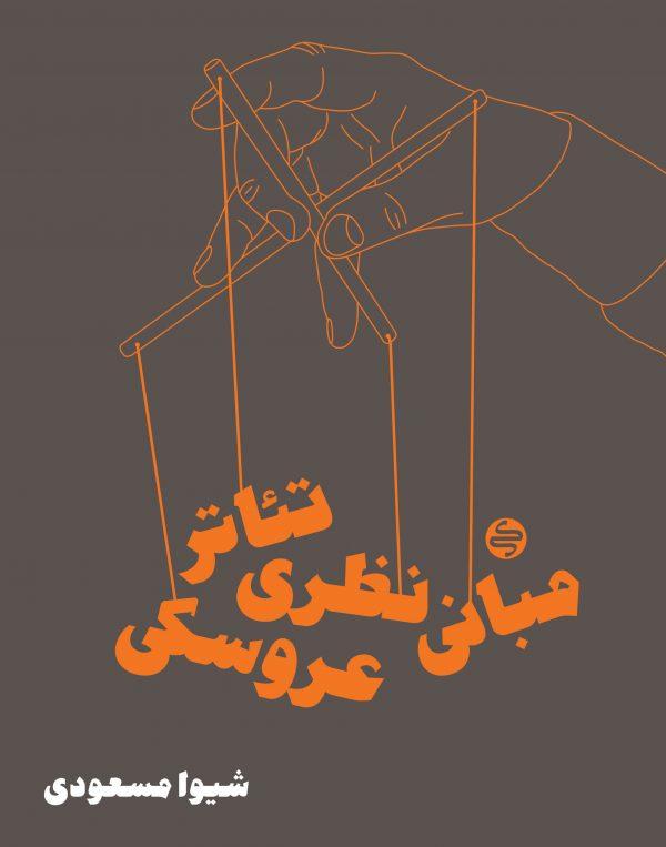 مبانی نظری تئاتر عروسکی اثر شیوا مسعودی کارنامه کتاب
