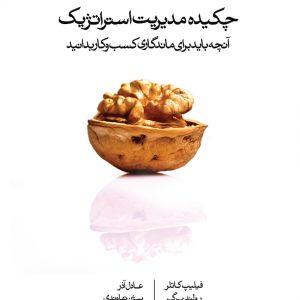 chekideh-modiriyat-cover