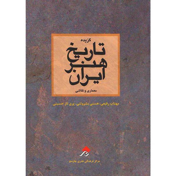کتاب گزیده تاریخ هنر ایران