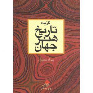 کتاب گزیده تاریخ هنر جهان اثر جمعی از نویسندگان انتشارات چارسوی هنر