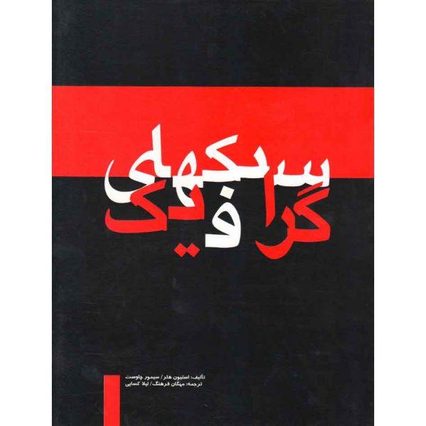 کتاب سبکهای گرافیک اثر استیون هلر و سیمور چاوست انتشارات مارلیک