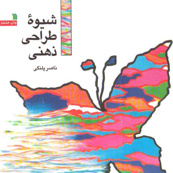 کتاب شیوه طراحی ذهنی چاپ هشتم اثر ناصر پلنگی