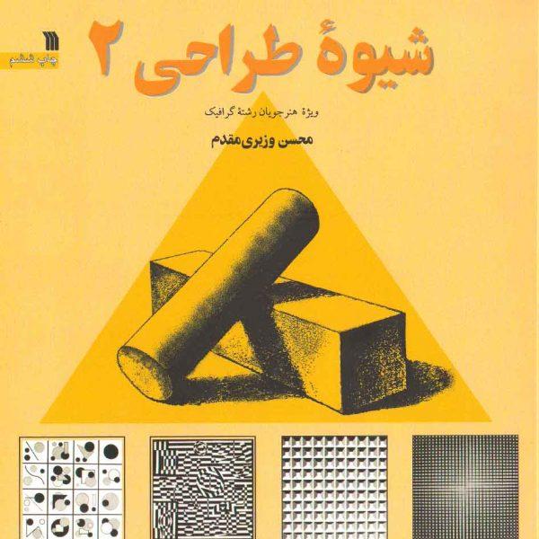 کتاب شیوه طراحی ۲ ویژه هنرجویان رشته گرافیک اثر محسن وزیری مقدم چاپ ششم