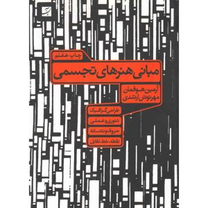 مبانی هنرهای تجسمی اثر آرمین هوفمان