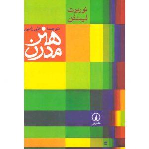 کتاب هنر مدرن اثر نوربرت لینتن ترجمه علی رامین انتشارات نی