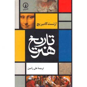 تاریخ هنر اثر ارنست گامبریچ ترجمه علی رامین انتشارات نشرنی