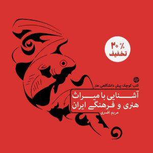 آشنایی با میراث هنری و فرهنگی ایران نوشته مریم افسری انتشارات کارنامه کتاب