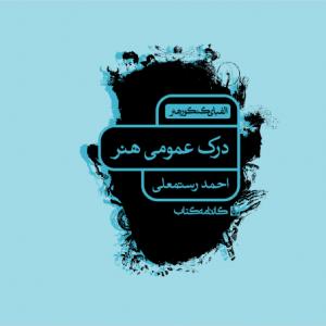 الفبای کنکور هنر درک عمومی هنر اثر احمد رستمعلی