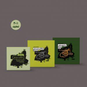 مجموعه کتاب موسیقی ، مبانی، خلاقیت و الفبای کنکور هنر مشخصات، قیمت و خرید | کارنامه کتاب