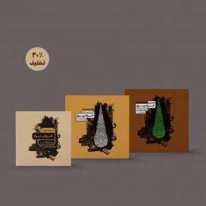 مجموعه کتاب خواص مواد ، مشخصات، قیمت و خرید | مجموعه کتاب خواص مواد