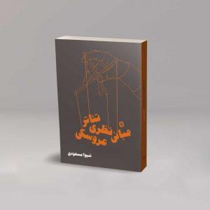 مبانی نظری تئاتر عروسکی اثر شیوا مسعودی