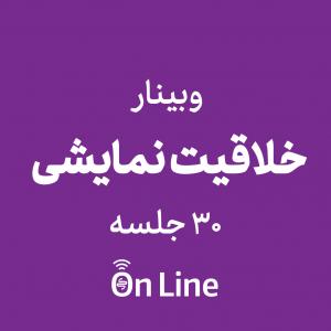 وبینار خلاقیت نمایشی | کارنامه کتاب