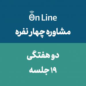 شاوره چهار نفره کنکور هنر طرح ب