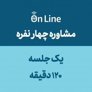 بسته ی مشاوره چهار نفره کنکور هنر طرح ت | کارنامه کتاب