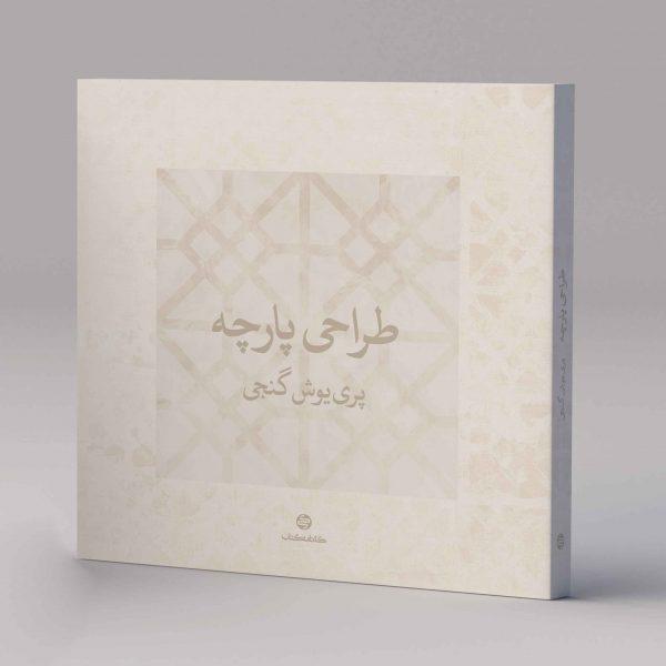کتاب طراحی پارچه اثر خانم پرییوش گنجی | کارنامه کتاب