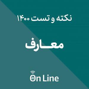 وبینار نکته و تست معارف اسلامی کنکور هنر 1400   کلاس آنلاین   کارنامه کتاب
