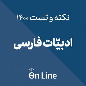 وبینار نکته و تست ادبیات فارسی کنکور هنر 1400 | کلاس آنلاین | کارنامه کتاب