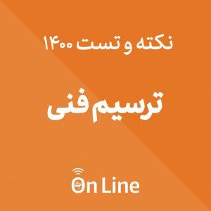 وبینار نکته و تست ترسیم فنی | وبینار کنکور 1400 استاد علمدار | کارنامه کتاب
