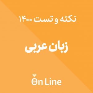 وبینار نکته و تست زبان عربی کنکور هنر 1400   کلاس آنلاین   کارنامه کتاب